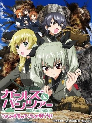 OVA「ガールズ&パンツァー これが本当のアンツィオ戦です!」キービジュアル