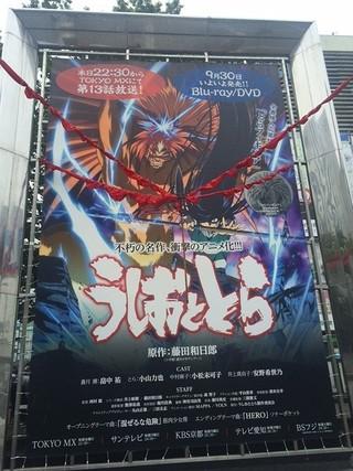 新宿ステーションスクエアで展示された「獣の槍」