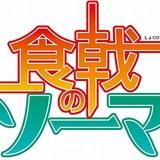 「食戟のソーマ」ロゴ