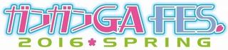 「ガンガンGAちゃんねる」初のスペシャルイベントに、関連アニメ作品の声優ら19人が参加決定