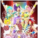ライブミュージカル 「プリパラ」み~んなにとどけ!プリズム☆ボイス アーティストビジュアル