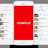 「comico(コミコ)」のスマートフォンアプリ
