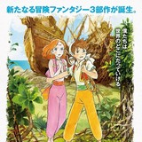 日本アニメーション制作「シンドバッド」第2部の新たな予告編公開 悪の首領ガリプを石田彰が熱演