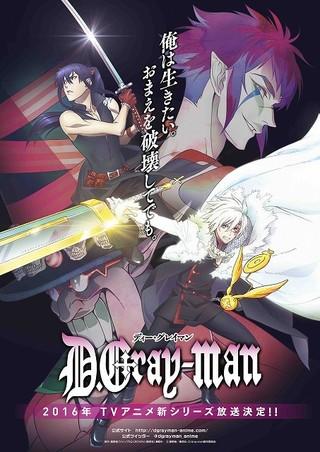 「D.Gray-man」メインビジュアル