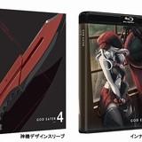 Blu-ray 4巻 ジャケット(特装限定版)