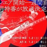 「ブブキ・ブランキ」特番が16年1月2日放送 冬コミではポスターになる特製リーフレットを無料配布