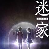 水島努と岡田麿里のタッグによるTVアニメ「迷家」16年春放送 怪しい山村で繰り広げられる男女30人の群像劇
