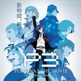 「ペルソナ3」最終章の新キービジュアル&PV公開 B2ポスターが付属する第3弾前売り券も発売中