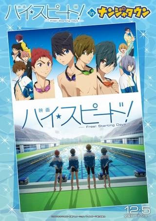 「映画 ハイ☆スピード!-Free! Starting Days- in ナンジャタウン」 ビジュアル
