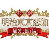 人気乙女ゲーム「明治東亰恋伽」がミュージカル化決定 6月2日から博品館劇場で公演スタート
