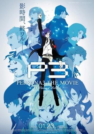 「ペルソナ3」最終章の来場者特典が決定 公開日0時からの最速上映も開催