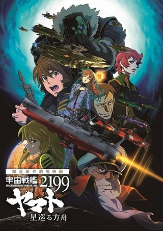「劇場版 宇宙戦艦ヤマト2199 星巡る方舟」ビジュアル