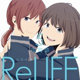 「ReLIFE」第5巻