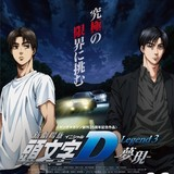 宮野真守、小野大輔らが出演する「新劇場版『頭文字D』」最終作の舞台挨拶が決定