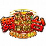 「舞台 ギャグマンガ日和」がパワーアップ 「デラックス風味」キャラクタービジュアル第1弾公開