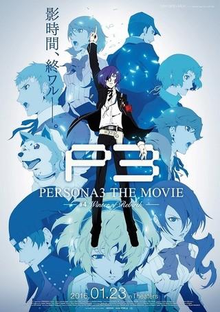 「PERSONA3 THE MOVIE #4 Winter of Rebirth」キービジュアル