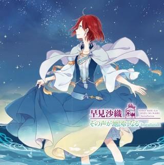 「赤髪の白雪姫」主題歌を歌う早見沙織とeyelisのアルバムが発売 早見のワンマンライブも今秋開催