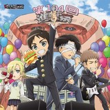 「進撃!巨人中学校」のキャラソン集、新作オリジナルドラマも収録して2月17日発売