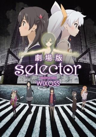 「劇場版 selector destructed WIXOSS」キービジュアル