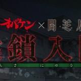 「闇芝居」×「オバケン」お化け屋敷がオープン 第4話「にぎやかな病室」の世界観を再現