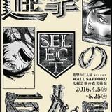 「進撃の巨人展 SELECT WALL SAPPORO」キービジュアル