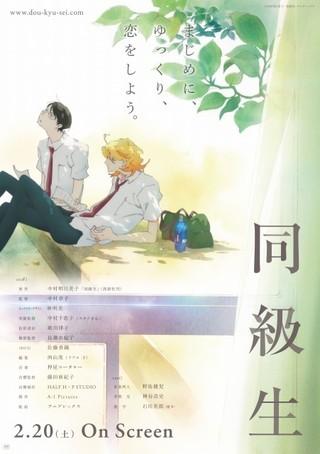 劇場用アニメ「同級生」全国30館で公開 特典付き前売り券も発売中