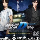 「新劇場版『頭文字D』Legend3 夢現」キービジュアル