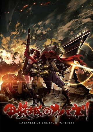 「甲鉄城のカバネリ」キービジュアル