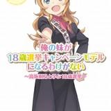 「俺妹」18歳の高坂桐乃が総務省「18歳選挙」のキャンペーンモデルに!