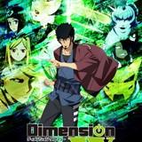 小野大輔、上田麗奈らが出演する「Dimension W」イベントが8月開催 英語翻訳版の北米配信も決定