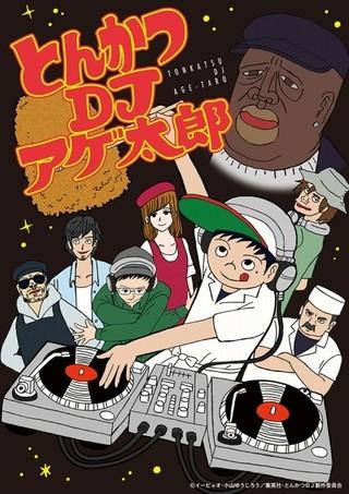 「とんかつDJアゲ太郎」アニメビジュアル