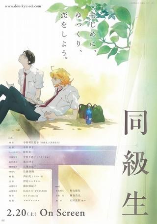 【映画興行ランキング】「同級生」初登場9位、「ガールズ&パンツァー 劇場版」が4DX上映で8位に返り咲き!