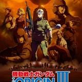 「機動戦士ガンダム THE ORIGIN III 暁の蜂起」キービジュアル