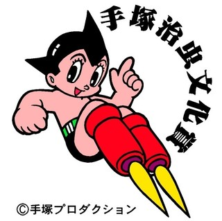 「手塚治虫文化賞マンガ大賞」最終候補は「orange」「ちはやふる」「よつばと!」など7作品