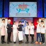 「食戟のソーマ」の第2期「弐ノ皿」が今夏放送スタート!スペシャルイベントで発表