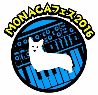 MONAKAフェス 2016