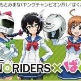 大阪モーターサイクルショーで「ばくおん!!」のステージが開催 羽音役の上田麗奈が登壇
