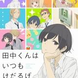 「田中くんはいつもけだるげ」4月9日放送開始 小野賢章ら出演ドラマCDも4月27日発売