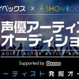avex✕SHOWROOM声優アーティストオーディション、「ラブライブ!」音楽の藤澤慶昌が特別審査員に