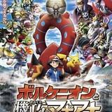 「ポケモン」映画最新作は「ボルケニオンと機巧のマギアナ」!幻のポケモン2匹がお披露目