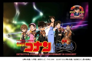 『名探偵コナン』コンサート メインビジュアル