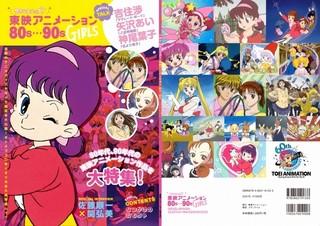 「タイムスリップ! 東映アニメーション 80s~90s GIRLS」表紙