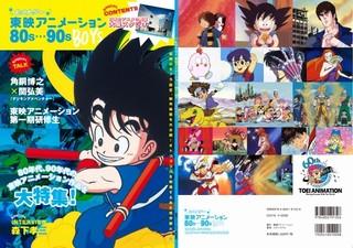 東映アニメーション創立60周年記念ムック発売 「セーラームーン」「ドラゴンボール」など80~90年代を総括