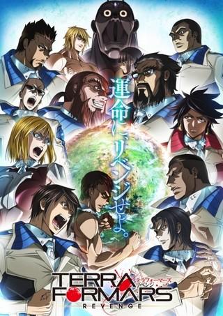 「テラフォーマーズ リベンジ」4月1日放送開始 聖飢魔IIの主題歌も流れる第2弾PVも公開