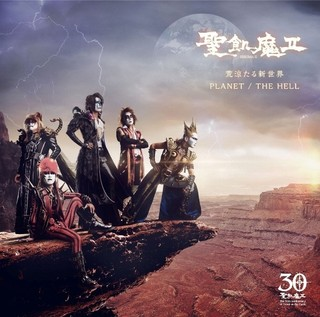 聖飢魔II「荒涼たる新世界/PLANET/THE HELL」通常盤ジャケット