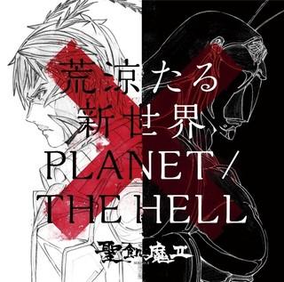 聖飢魔II「荒涼たる新世界/PLANET/THE HELL」期間生産限定盤ジャケット