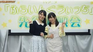 小幡真琴役の篠田みなみ(左)と倉本千夏役の鈴木絵理