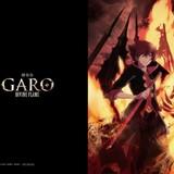 「牙狼<GARO> -DIVINE FLAME-」クリアファイル ビジュアル(全2種類)