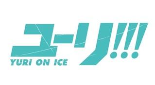 「ユーリ!!! on ICE」ロゴ