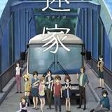 「迷家-マヨイガ-」キービジュアル